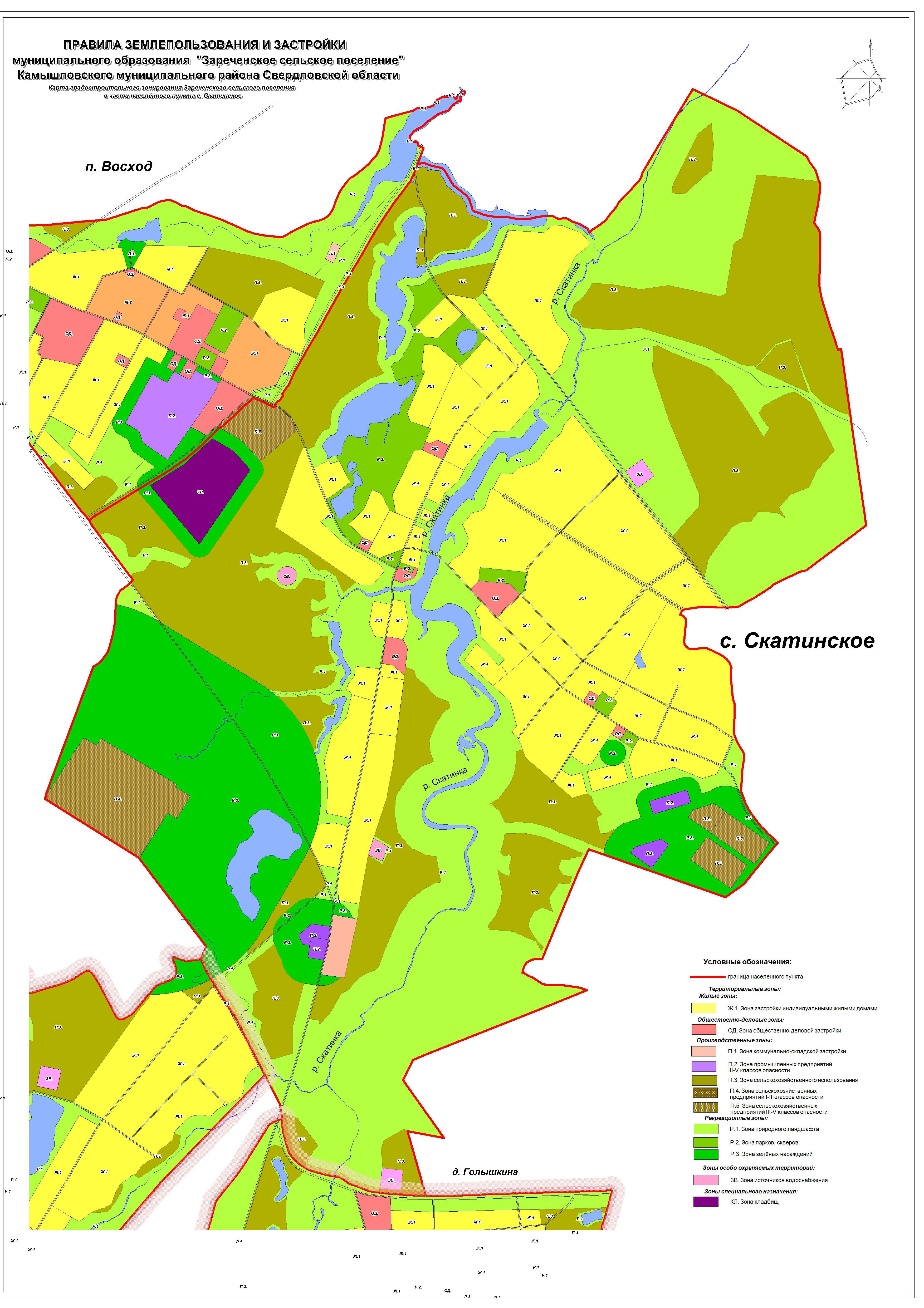 Карта градостроительного зонирования Скатинское